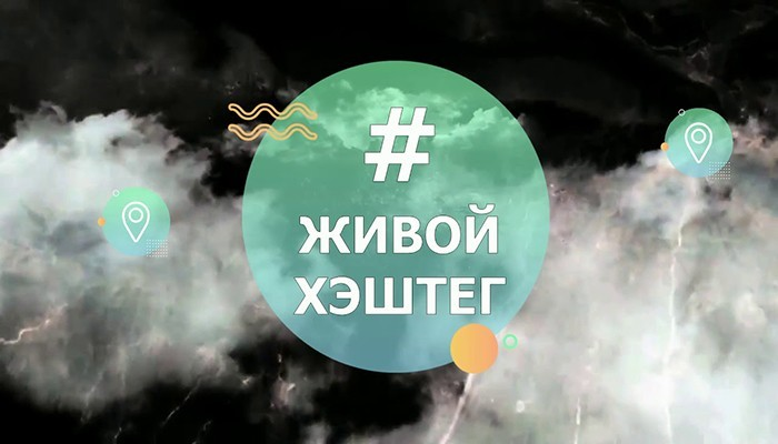 Всероссийская акция «Живой хэштег»